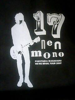 17nen_mono.jpg